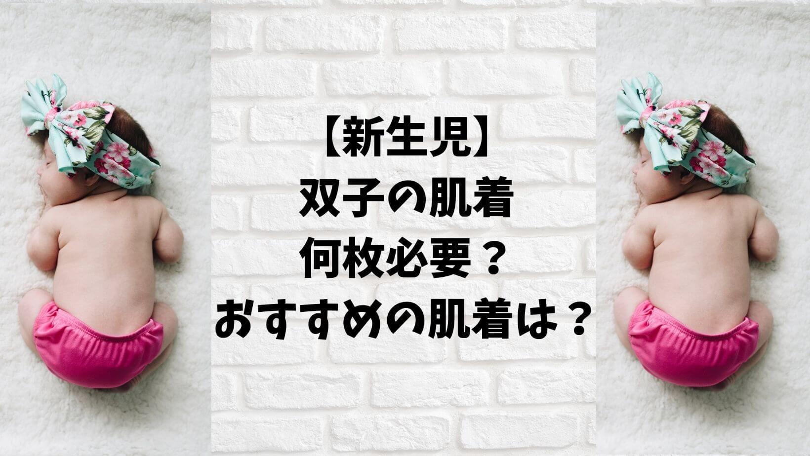 【新生児】双子の肌着は何枚必要?おすすめの肌着は?
