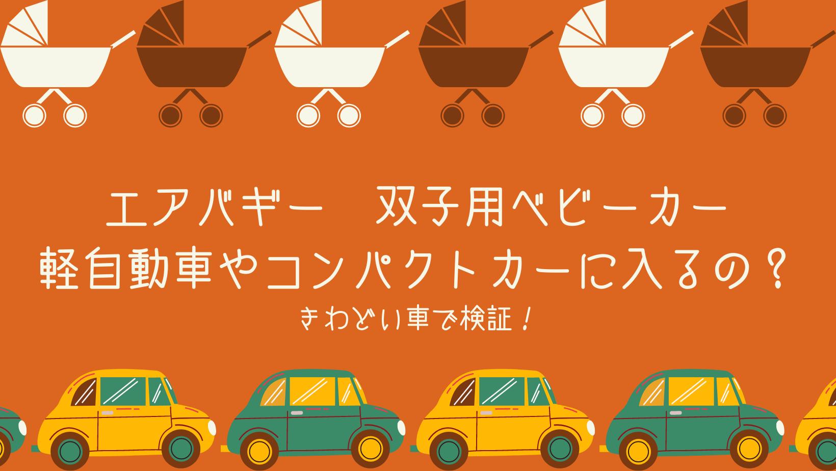 エアバギー 双子用ベビーカーは車に入るの?軽自動車やコンパクトカーは?