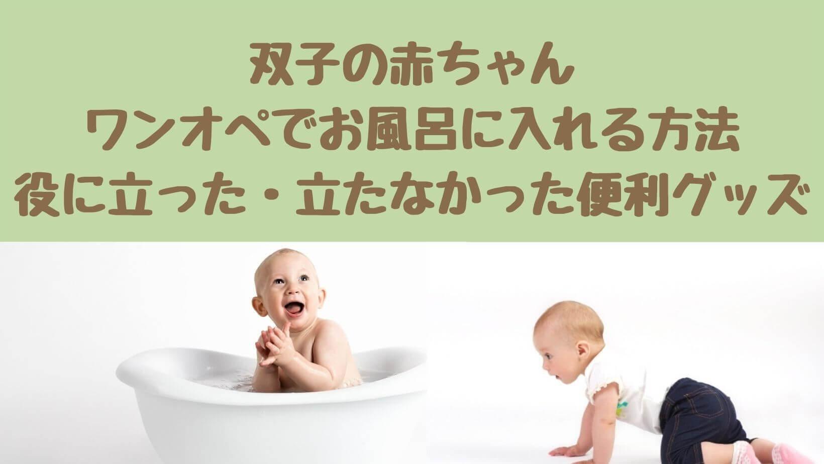 双子の赤ちゃんをワンオペでお風呂に入れる方法と、用意した便利グッズ