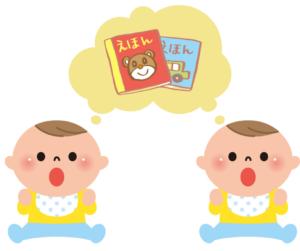 プレゼントで絵本をあげる場合、双子は2冊準備した方がいい?
