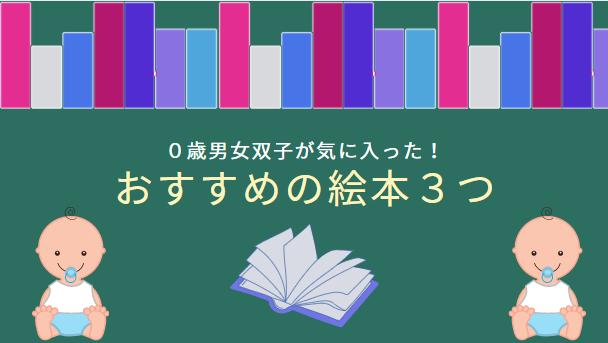 おすすめの絵本BEST3