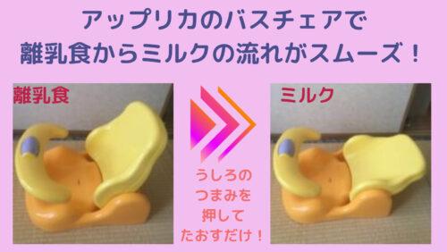 アップリカのバスチェアを使えば、うしろのつまみを押してたおすだけで離乳食⇒ミルクの流れがスムーズになる。