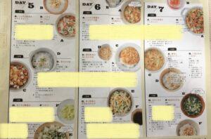 離乳食レシピ1
