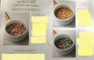 離乳食レシピ2