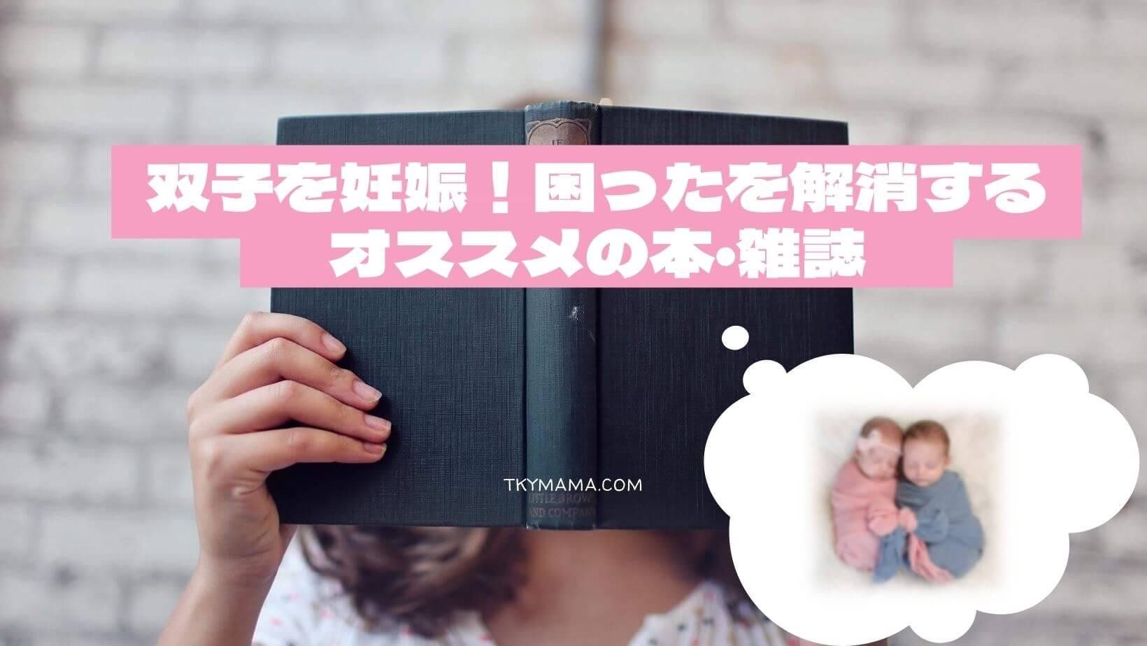 双子の妊娠や出産、育児に関するおすすめの本、雑誌5冊