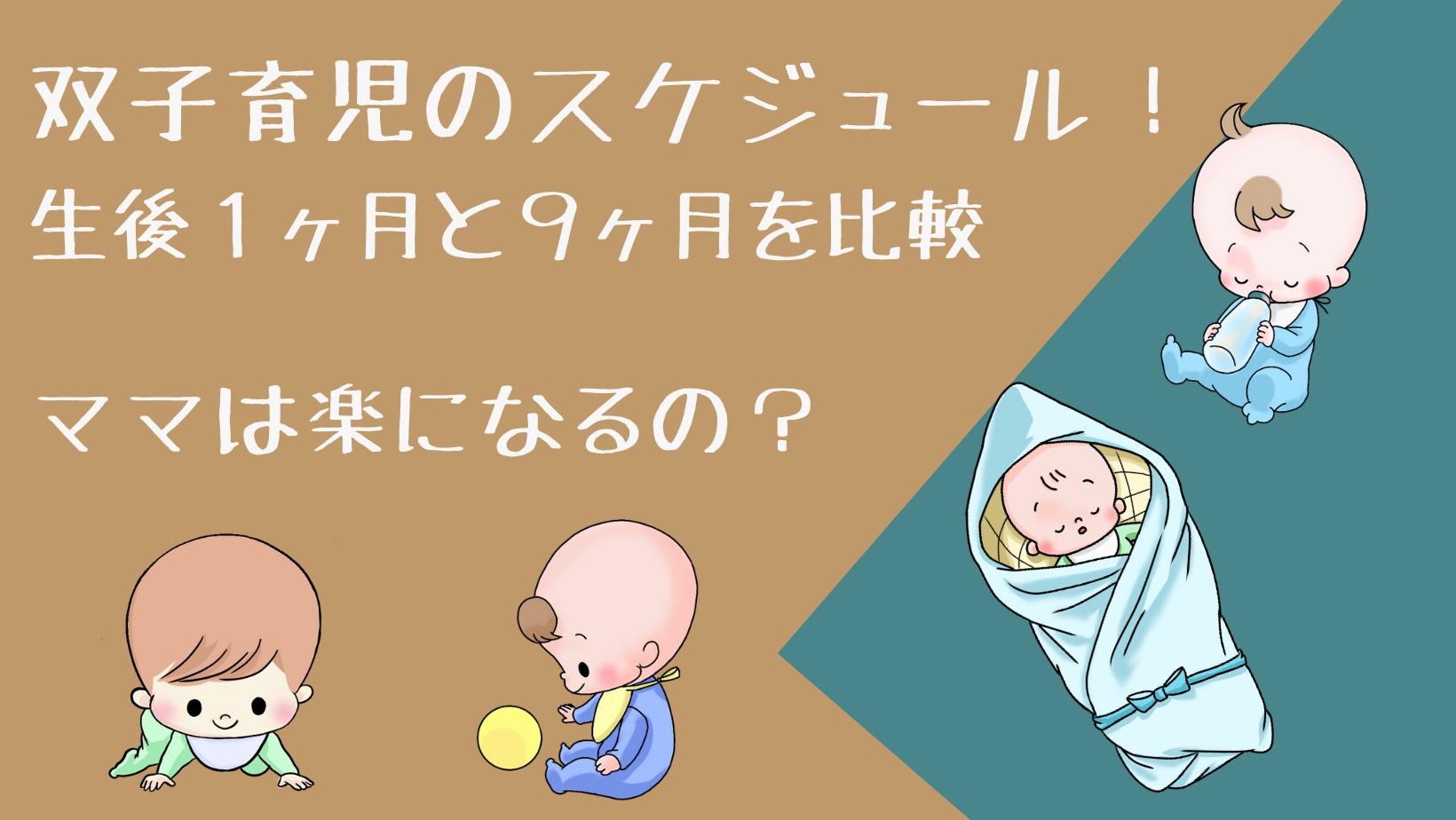 双子育児のスケジュール!新生児と生後9ヶ月を比較。ママは楽になるの?