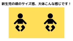 双子の新生児を布団に乗せた時のサイズ感です。1枚の布団を横にして、二人を寝かせても十分スペースがあります。