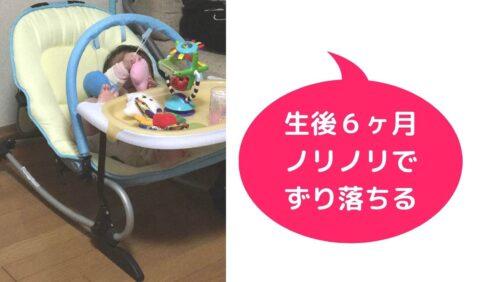西松屋のバウンサーで遊ぶ赤ちゃん