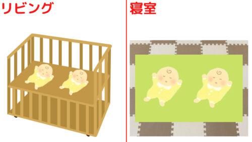 双子の寝床、リビングでは1台のベビーベッド、寝室にはジョイントマットの上に1枚の布団を準備