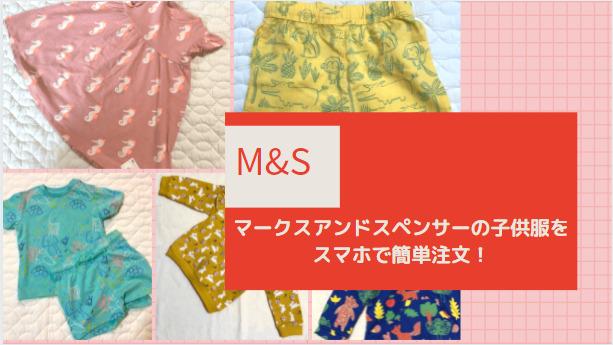 マークスアンドスペンサーの子供服を日本に居ながらスマホで購入する方法