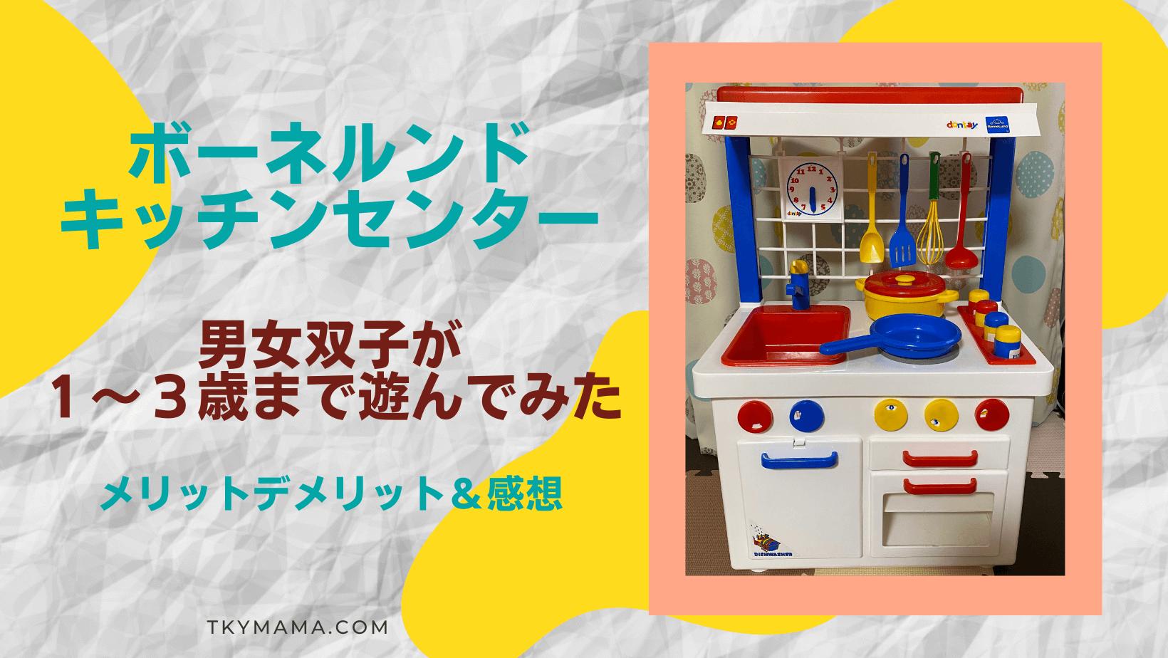 ボーネルンド キッチンセンター 男女双子が 1~3歳まで使用した口コミ!