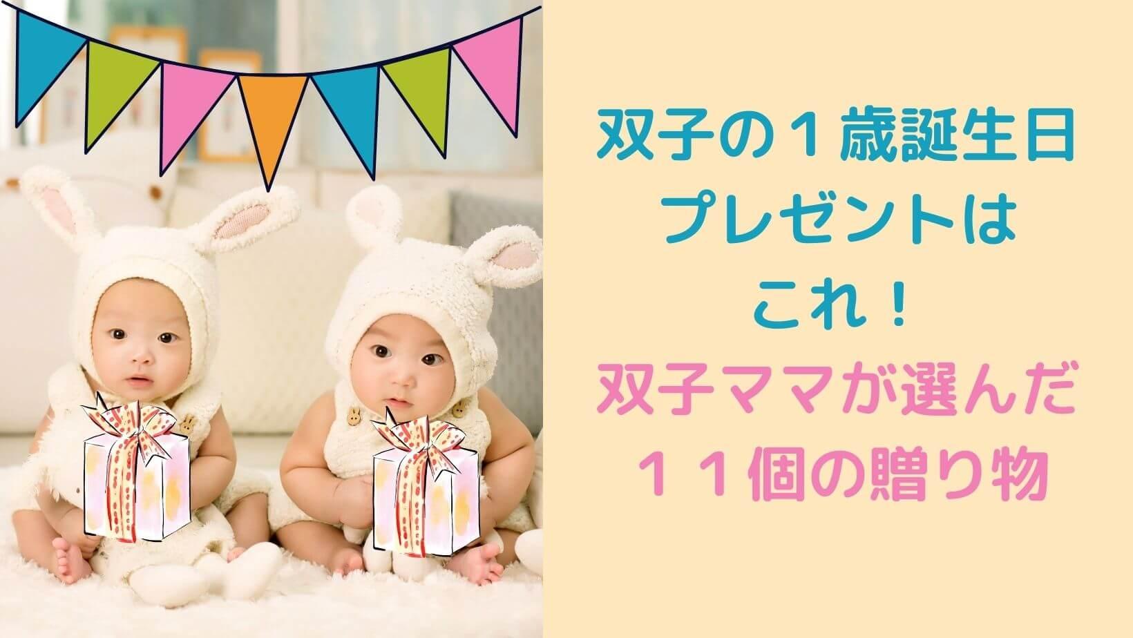 双子の1歳誕生日プレゼントは これ! 双子ママが選んだ11個の贈り物