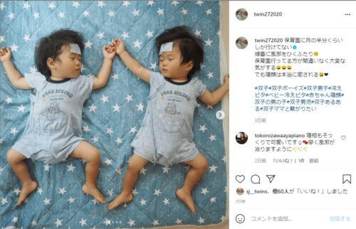 双子あるある‐風邪を相方に移す