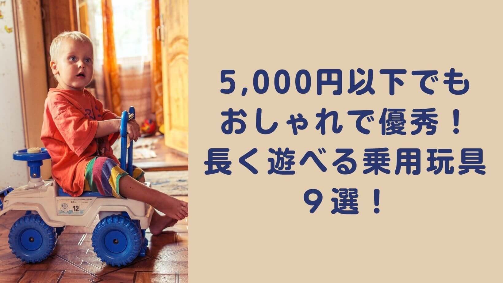 5,000円以下でもおしゃれで優秀!長く遊べる乗用玩具9選!