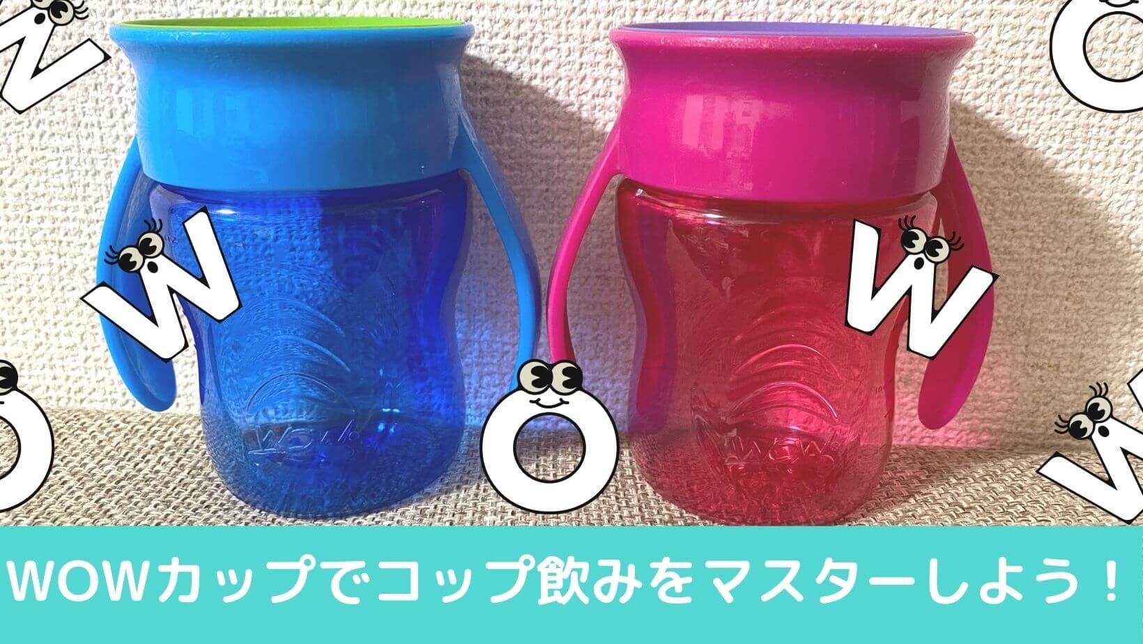 WOWカップでコップ飲みをマスターしよう!