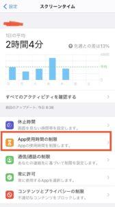 『App使用時間の制限』を選びます